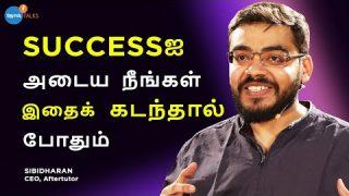 எப்படி நான் பயத்தை வென்று Successஐ அடைந்தேன் | Tamil Motivation | Sibidharan | Josh Talks Tamil